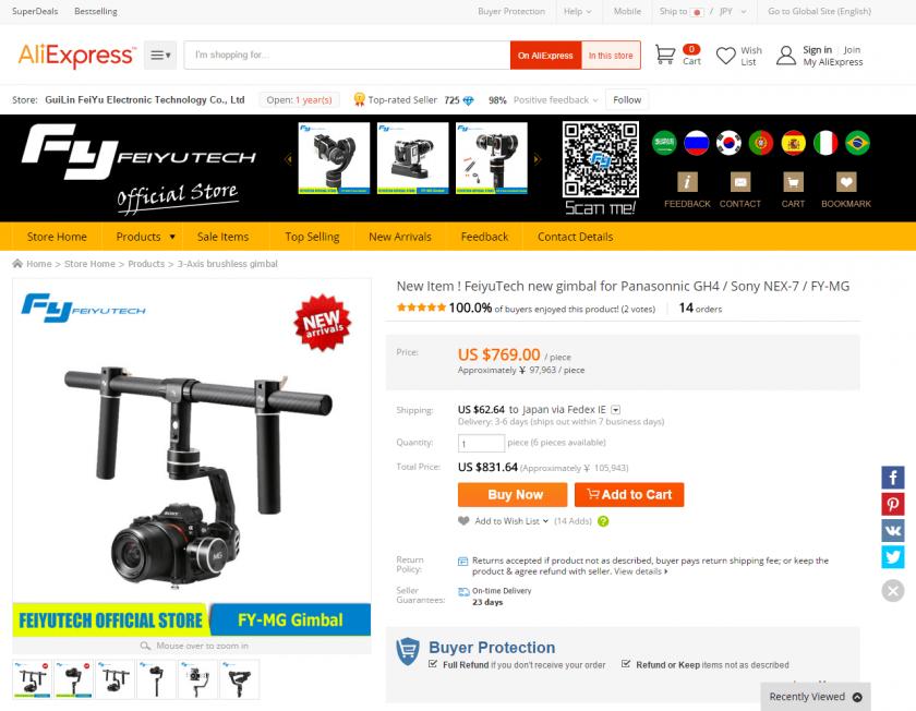 AliExpress の商品画面。