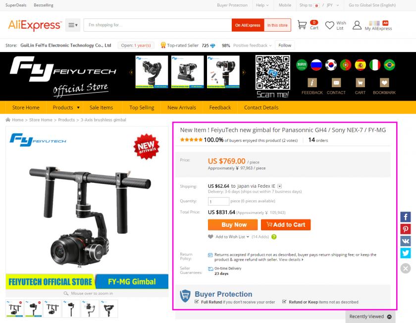 AliExpress の製品ページの例。