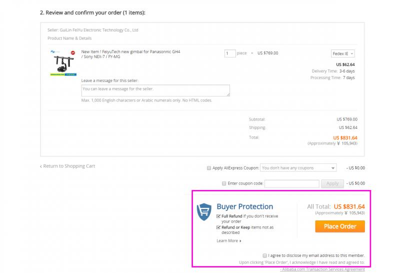 AliExpress の注文確定画面。