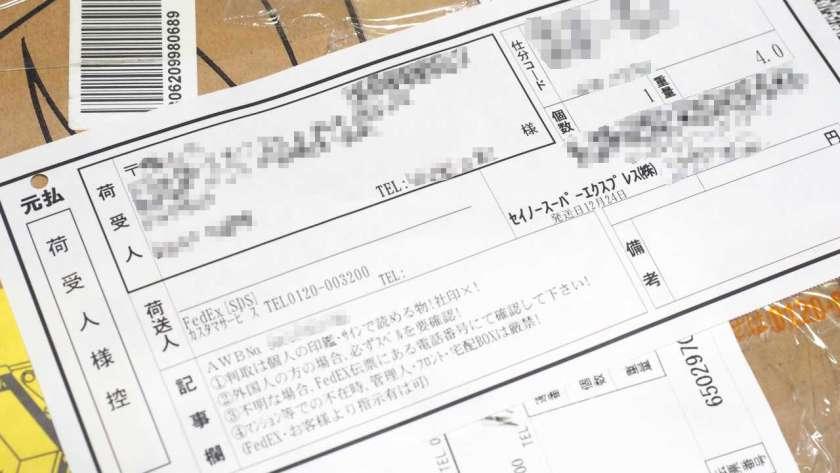実際に届いた商品の写真。セイノーエクスプレスが国内で代理配送していることが分かる。