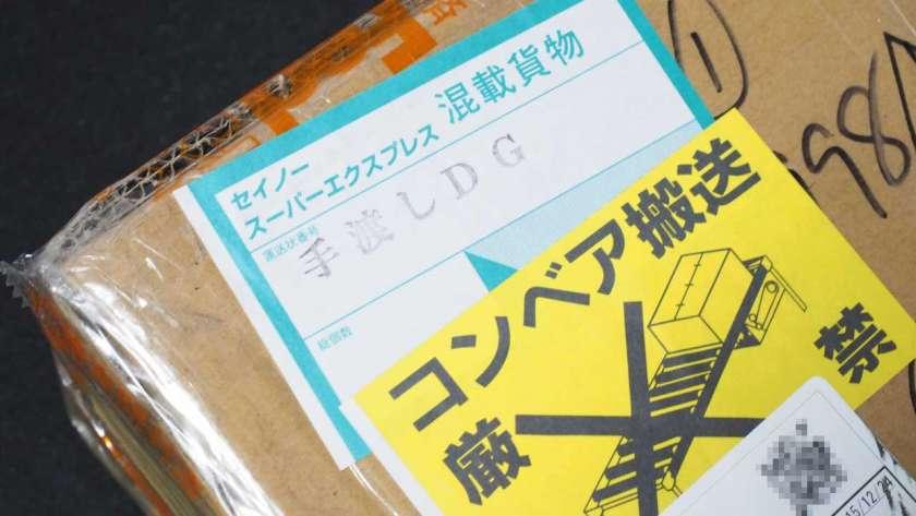 実際に届いた商品の写真。ベルコン禁止であったり手渡し品といったシールが張られている。
