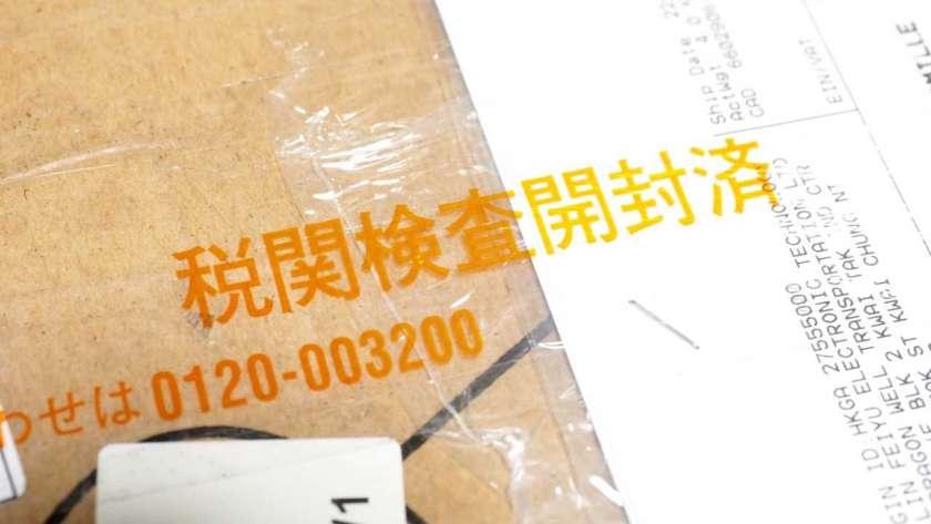 実際に届いた商品の写真。税関で開封され検品されていることが窺える。