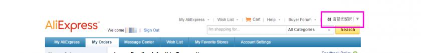 AliExpress のページ。自動翻訳による日本語化メニューが用意されている場合の例。