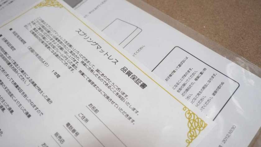 EVA圧縮ロールパッケージ、保証書。