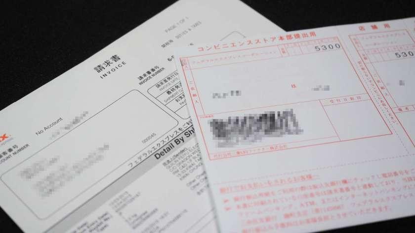Fedex から届いた請求書。請求書本体と明細。