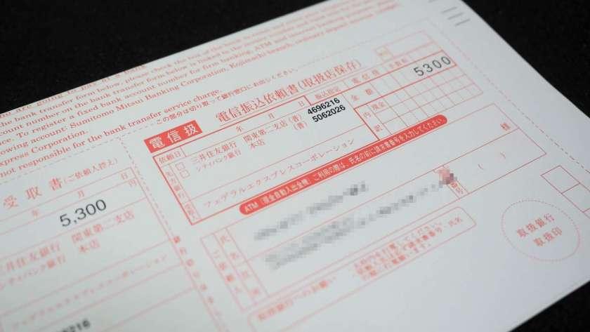 Fedex から届いた請求書。銀行振り込み用。