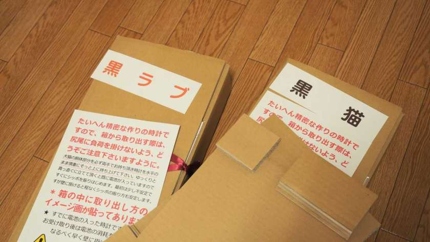藤井啓太郎氏の「犬と猫のしっぽをふる時計」外箱。