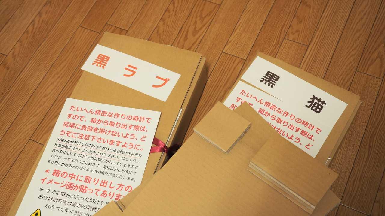 藤井啓太郎氏の「犬と猫のしっぽをふる時計」外箱