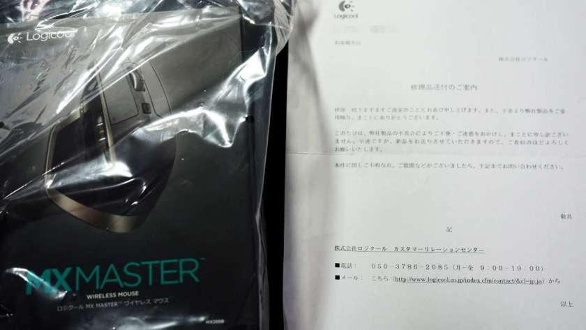 M950t の代替品で届いた MX2000。