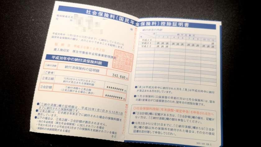 年金の控除のための書類。