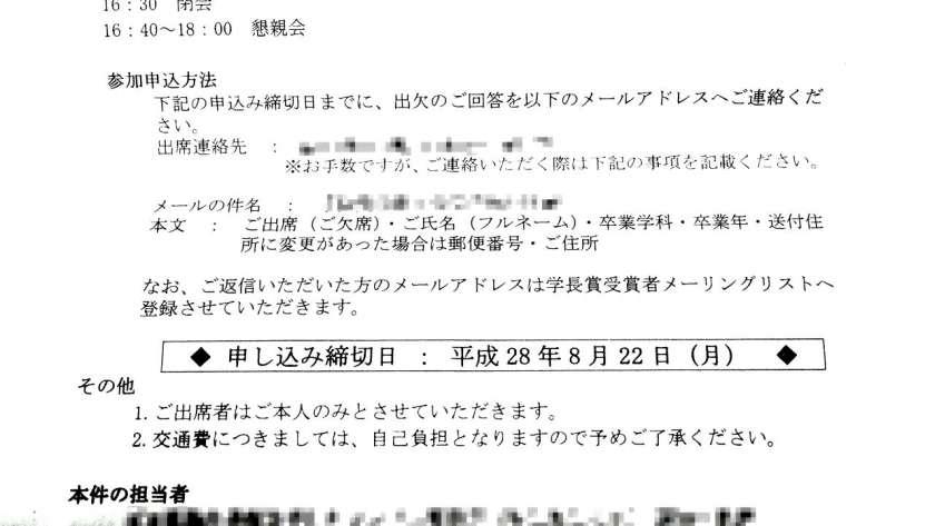 大学から届いた手紙。