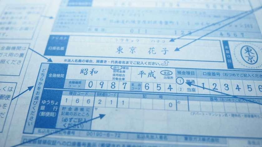東京ガスの振込み手続き申込書類。