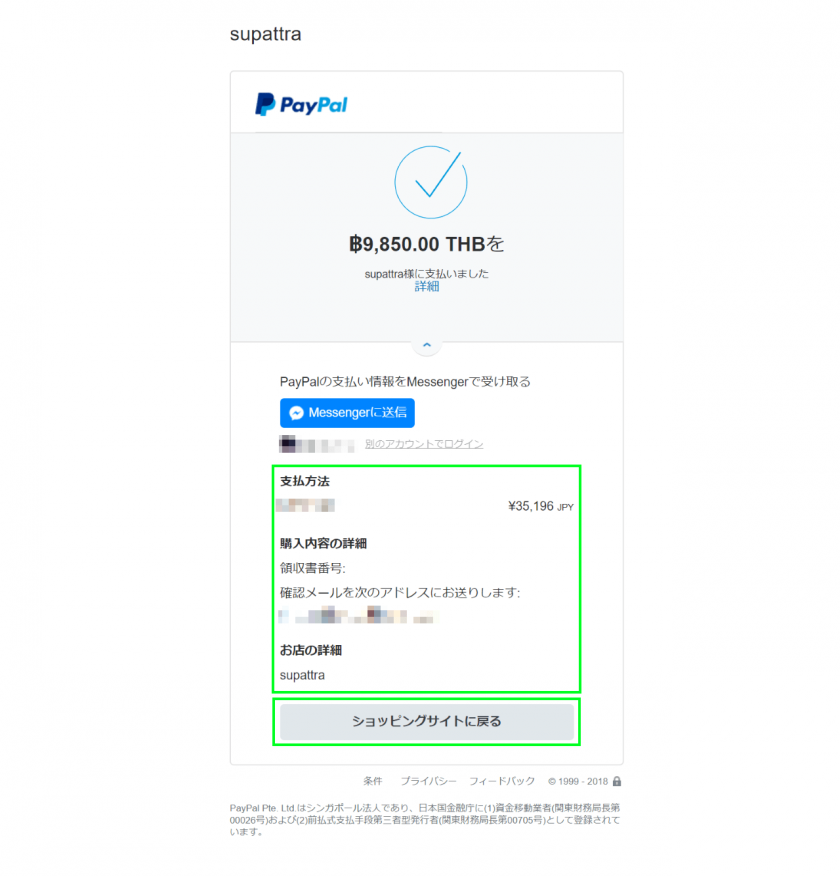 Paypal の確認画面。